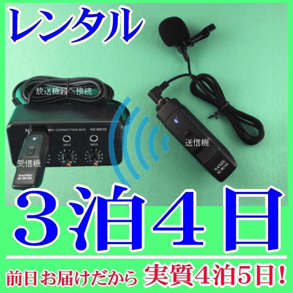 【レンタル3泊4日】 タイピン型コードレスマイク1個とマイクミキサーのレンタルセット(RENT-210CTW1S) nanzu