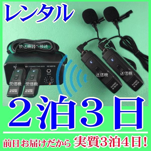 【レンタル2泊3日】 タイピン型コードレスマイク2個とマイクミキサーのレンタルセット(RENT-210CTW2S)|nanzu