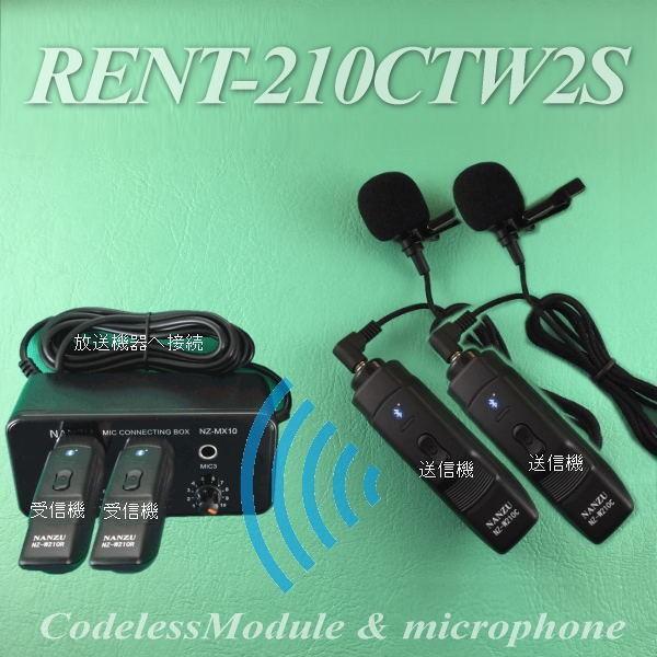 【レンタル4泊5日】 タイピン型コードレスマイク2個とマイクミキサーのレンタルセット(RENT-210CTW2S)|nanzu|02