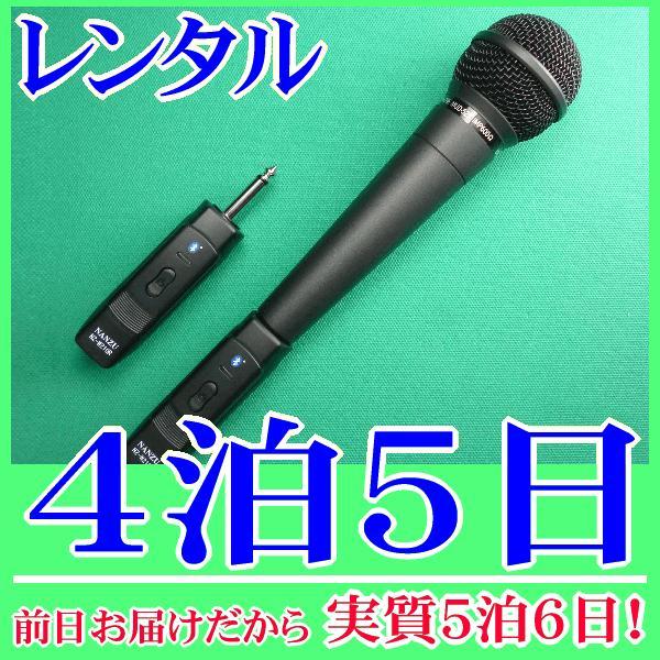 【レンタル4泊5日】コードレスマイク(RENT-210DHM)ハンド型|nanzu