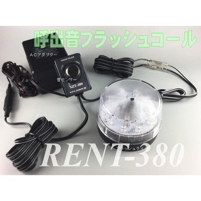 【レンタル3泊4日】呼出し音フラッシュコール(RENT-380)|nanzu|02