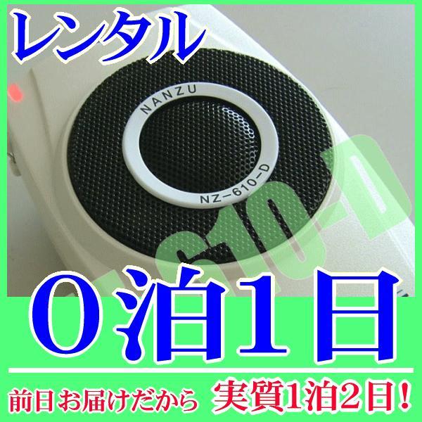 【レンタル0泊1日】パワーギガホン(RENT-4D)手ぶら拡声器4D nanzu