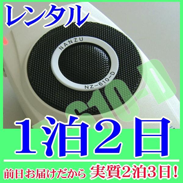 【レンタル1泊2日】パワーギガホン(RENT-4D)手ぶら拡声器4D nanzu