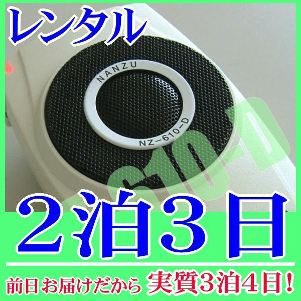 【レンタル2泊3日】パワーギガホン(RENT-4D)手ぶら拡声器4D nanzu