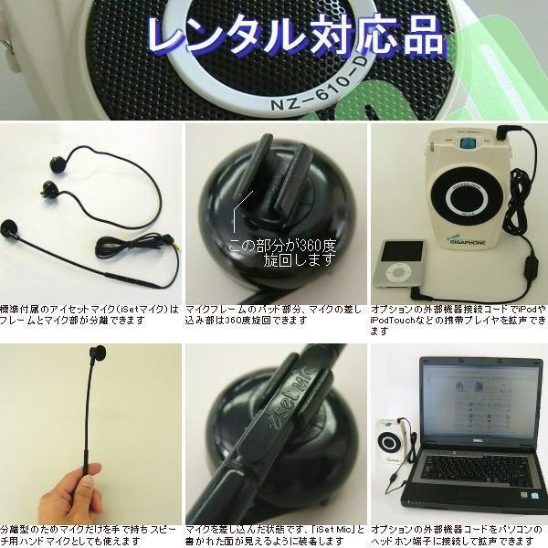 【レンタル5泊6日】パワーギガホン(RENT-4D)手ぶら拡声器4D nanzu 03