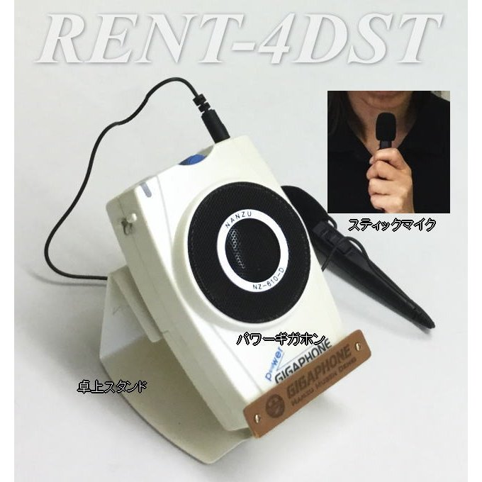 【レンタル3泊4日】卓上型拡声器(RENT-4DST)スティックマイク付属 nanzu 02