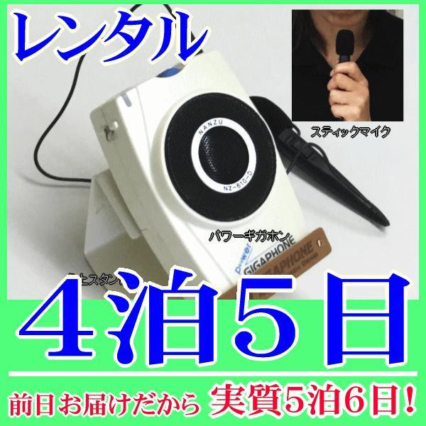 【レンタル4泊5日】卓上型拡声器(RENT-4DST)スティックマイク付属|nanzu