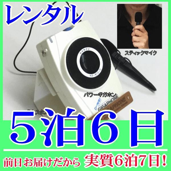 【レンタル5泊6日】卓上型拡声器(RENT-4DST)スティックマイク付属 nanzu