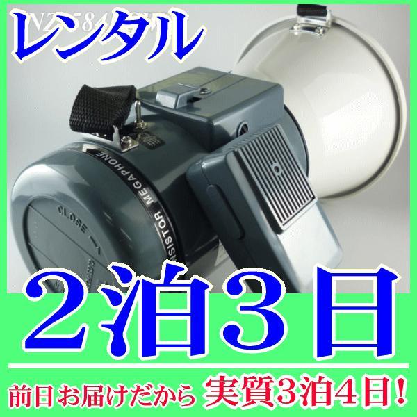 【レンタル2泊3日】小型ショルダーメガホン(RENT-584RSW) nanzu