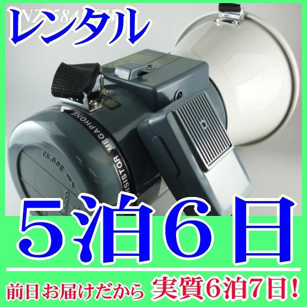 【レンタル5泊6日】小型ショルダーメガホン(RENT-584RSW) nanzu