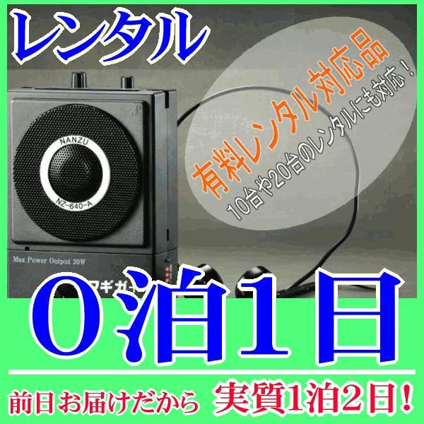 【レンタル0泊1日】ハンズフリー拡声器(RENT-5A)パワギガ+ nanzu