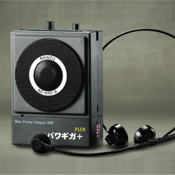 【レンタル0泊1日】ハンズフリー拡声器(RENT-5A)パワギガ+ nanzu 02