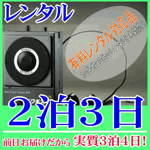 【レンタル2泊3日】ハンズフリー拡声器(RENT-5A)パワギガ+|nanzu