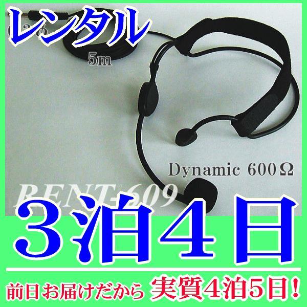 【レンタル3泊4日】ハンズフリーマイク600Ω(RENT-609) nanzu