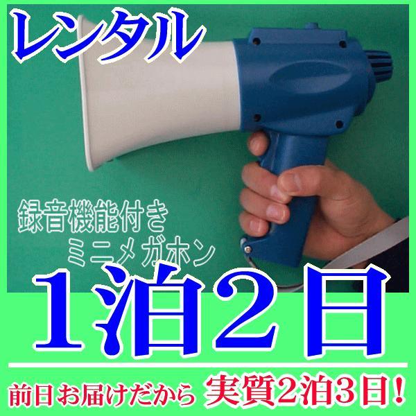 【レンタル1泊2日】録音メガホン(RENT-635) nanzu