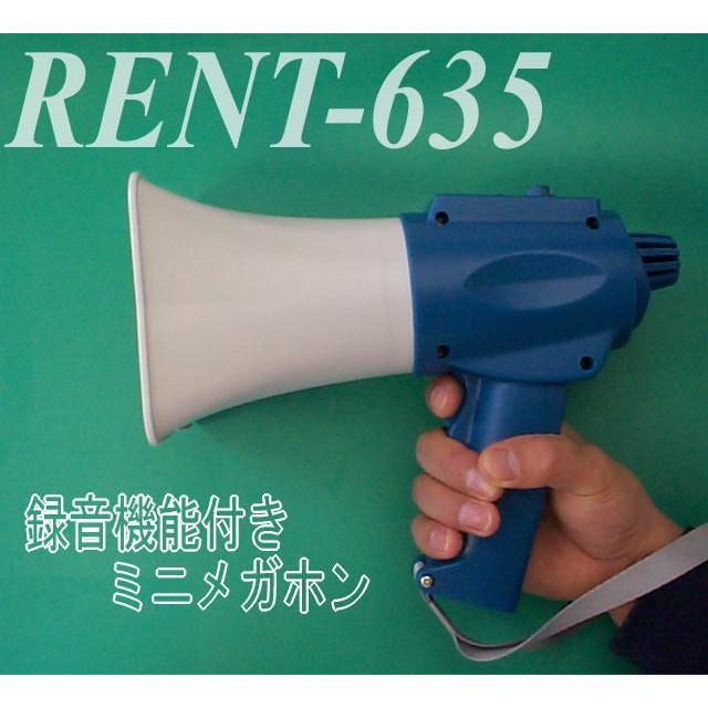 【レンタル1泊2日】録音メガホン(RENT-635) nanzu 02