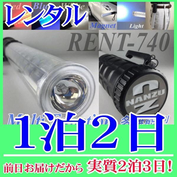 【レンタル1泊2日】交通誘導ライト赤&青&白(RENT-740)|nanzu