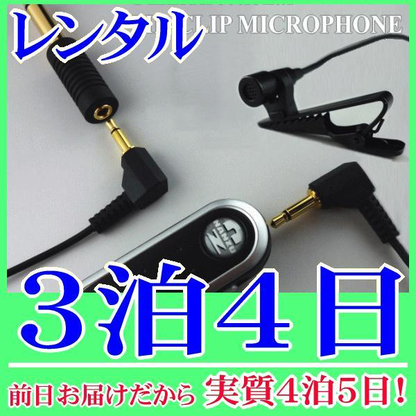 【レンタル3泊4日】分離型クリップマイク(RENT-863) nanzu