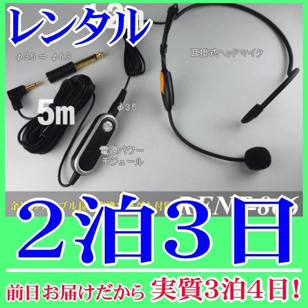 【レンタル2泊3日】分離型ヘッドマイク(RENT-866) nanzu