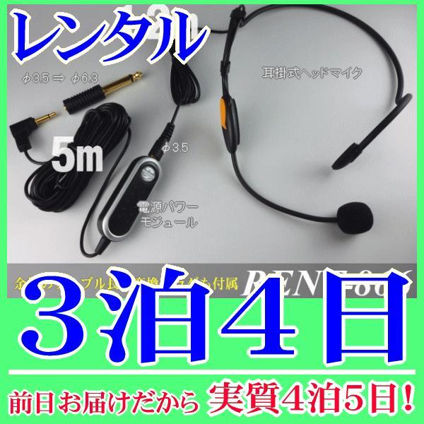 【レンタル3泊4日】分離型ヘッドマイク(RENT-866)|nanzu