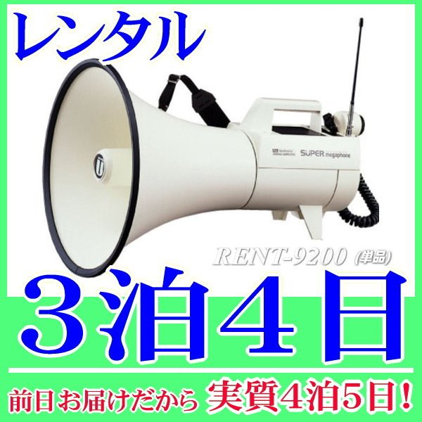 【レンタル3泊4日】スーパーメガホン単品 (RENT−9200−D4) カールコードマイク付属|nanzu