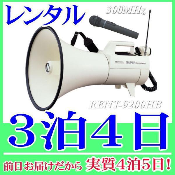 【レンタル3泊4日】スーパーメガホン・防滴ワイヤレスマイクセット (RENT−9200−D4) 有線マイク付属 nanzu