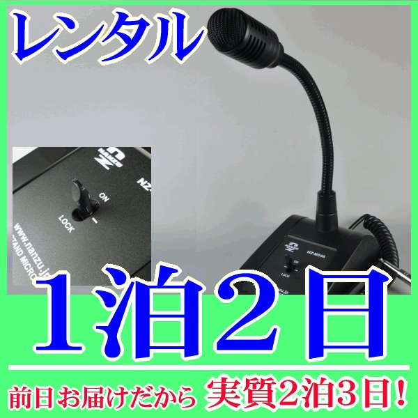 【レンタル1泊2日】デスクトップマイクロホン(RENT-M546)|nanzu
