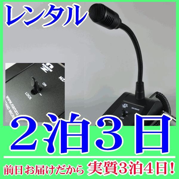 【レンタル2泊3日】デスクトップマイクロホン(RENT-M546)|nanzu
