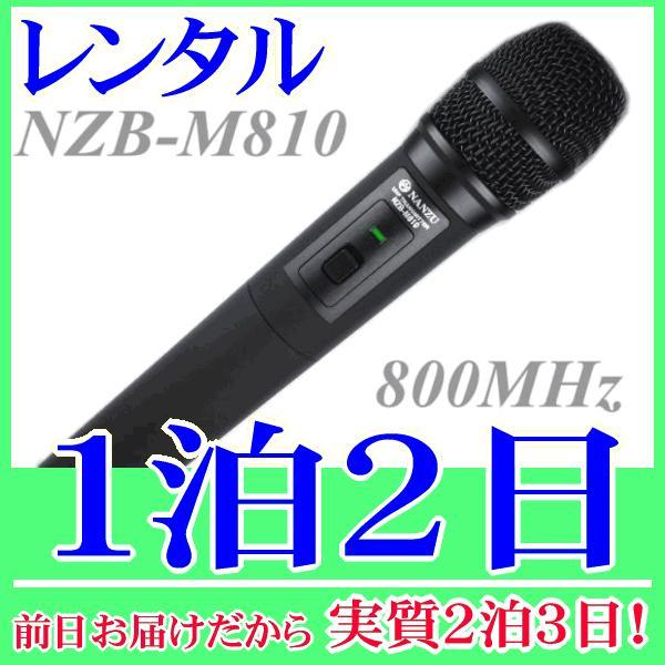 【レンタル1泊2日】ワイヤレスマイク(RENT-M810)|nanzu