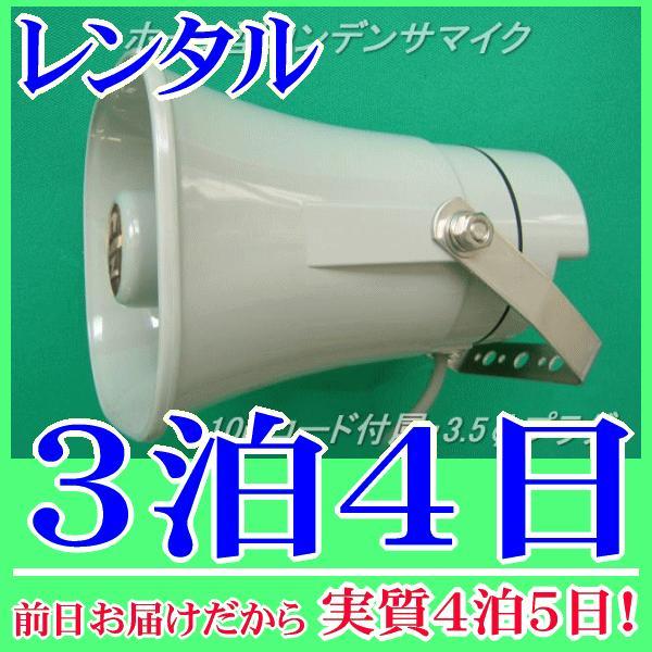 【レンタル3泊4日】 ホーン型集音マイク(コンデンサマイク)(RENT-MICHORN) nanzu