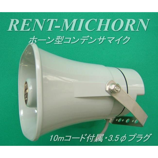 【レンタル3泊4日】 ホーン型集音マイク(コンデンサマイク)(RENT-MICHORN) nanzu 02