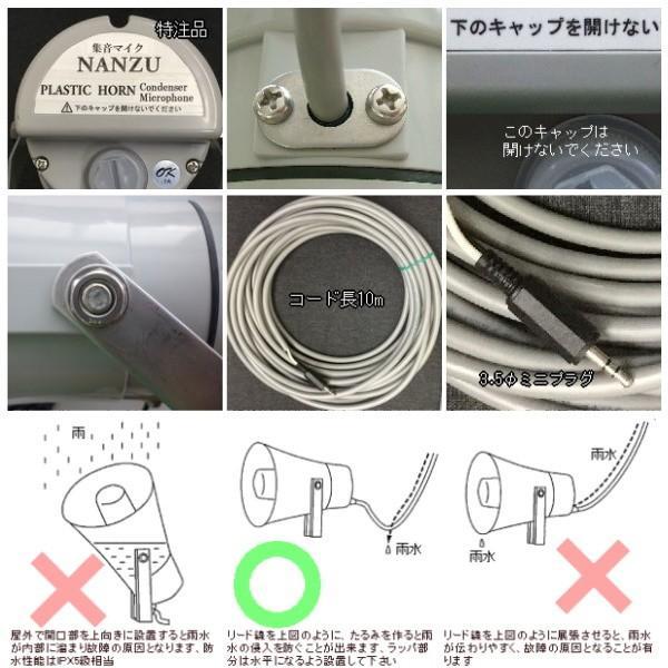【レンタル3泊4日】 ホーン型集音マイク(コンデンサマイク)(RENT-MICHORN) nanzu 03