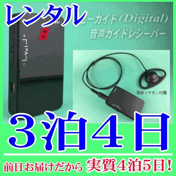 【レンタル3泊4日】音声ガイド受信機(RENT-R248)|nanzu