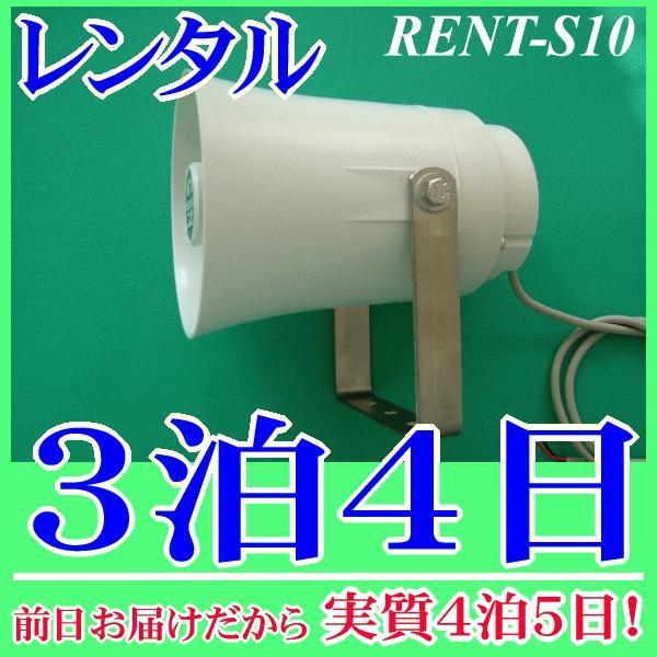 【レンタル3泊4日】車載用スピーカー(RENT-S10) nanzu