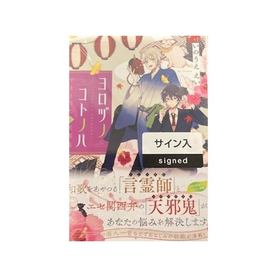 【サイン入り】ヨロヅノコトノハ|nara-tsutayabooks