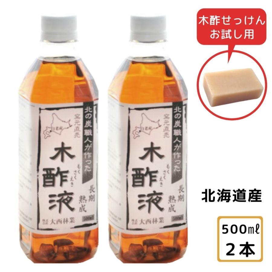 熟成木酢液500ml×2本セット 原液 発がん性物質不検出 送料無料激安祭 園芸用 入浴 虫除けに 好評受付中