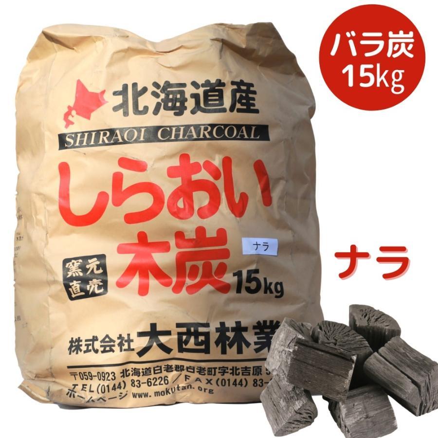 予約販売 黒炭 炭 しらおい木炭 15kg ナラ バラ バーベキュー用 無煙無臭 販売 国産 キャンプ 大容量