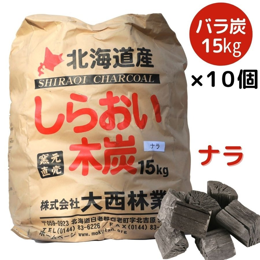 しらおい 木炭 15kg (バラ)×10個セット / バーベキュー用/無煙無臭/国産/業務用にも