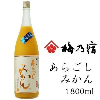 梅乃宿酒造 あらごしみかん酒 1800ml ALC:7% リキュール 果実酒 奈良 ギフト お盆 御中元 送料無料|naranokoto
