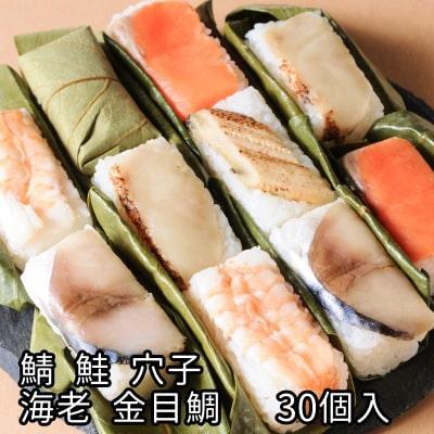 柿の葉寿司 柿の葉ずし 平宗 さば 鯖 さけ 鮭 金目鯛 あなご 海老 贈答用木箱入り 30個入り 30-5 ギフト  敬老の日 送料無料|naranokoto