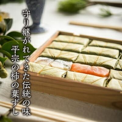 柿の葉寿司 柿の葉ずし 平宗 さば 鯖 さけ 鮭 金目鯛 あなご 海老 贈答用木箱入り 30個入り 30-5 ギフト  敬老の日 送料無料|naranokoto|02
