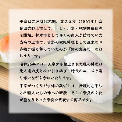 柿の葉寿司 柿の葉ずし 平宗 さば 鯖 さけ 鮭 金目鯛 あなご 海老 贈答用木箱入り 30個入り 30-5 ギフト  敬老の日 送料無料|naranokoto|03