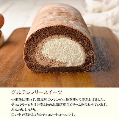 小麦粉不使用 チョコレートロール ロールケーキ ロング 1本 ギフト 母の日 送料無料 洋菓子工房Ub グルテンフリー|naranokoto|02