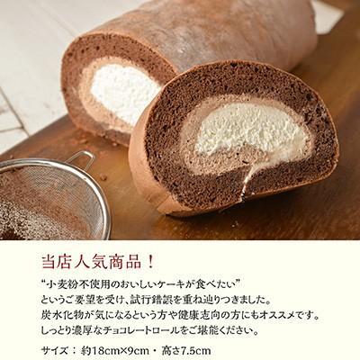 小麦粉不使用 チョコレートロール ロールケーキ ロング 1本 ギフト 母の日 送料無料 洋菓子工房Ub グルテンフリー|naranokoto|06
