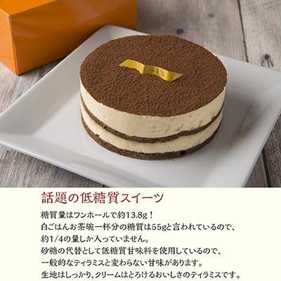 低糖質 ティラミス 4号 ホールケーキ ギフト 母の日 送料無料 スイーツ  糖質制限 ロカボ 洋菓子工房Ub|naranokoto|02