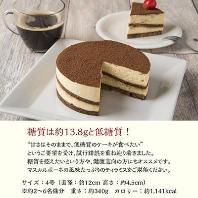 低糖質 ティラミス 4号 ホールケーキ ギフト 母の日 送料無料 スイーツ  糖質制限 ロカボ 洋菓子工房Ub|naranokoto|07