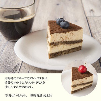 低糖質 ティラミス 4号 ホールケーキ ギフト 母の日 送料無料 スイーツ  糖質制限 ロカボ 洋菓子工房Ub|naranokoto|08