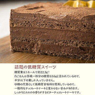 低糖質 ビター チョコレートケーキ ギフト 父の日 送料無料 送料込 スイーツ 糖質制限 ロカボ チョコケーキ 洋菓子工房Ub|naranokoto|02