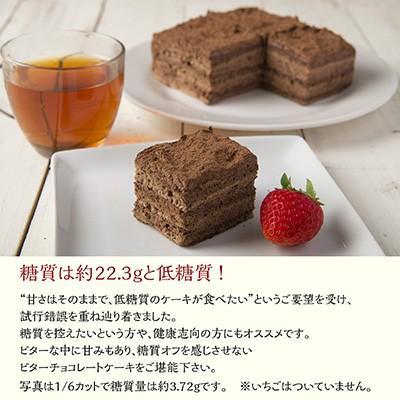 低糖質 ビター チョコレートケーキ ギフト 父の日 送料無料 送料込 スイーツ 糖質制限 ロカボ チョコケーキ 洋菓子工房Ub|naranokoto|07