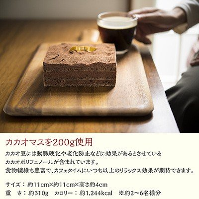 低糖質 ビター チョコレートケーキ ギフト 父の日 送料無料 送料込 スイーツ 糖質制限 ロカボ チョコケーキ 洋菓子工房Ub|naranokoto|08